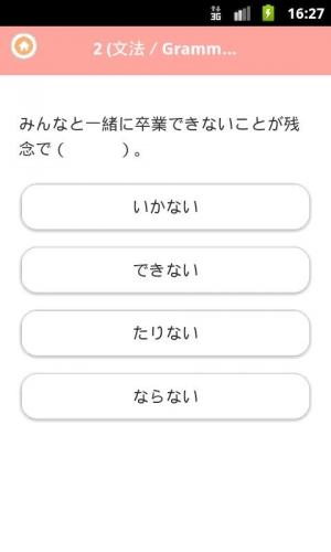 Androidアプリ「学ぼう にほんご4 Lite (JLPT N2)」のスクリーンショット 4枚目