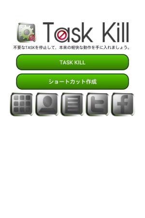 Androidアプリ「タスクキル - 端末の最適化。不要なTASKを停止」のスクリーンショット 1枚目