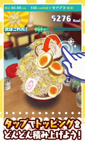 Androidアプリ「マシマシ∞チョモランマ」のスクリーンショット 3枚目