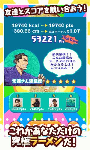 Androidアプリ「マシマシ∞チョモランマ」のスクリーンショット 5枚目