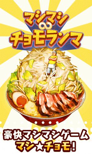 Androidアプリ「マシマシ∞チョモランマ」のスクリーンショット 1枚目