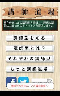 Androidアプリ「講師道場」のスクリーンショット 1枚目