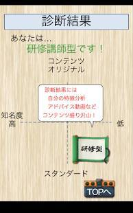 Androidアプリ「講師道場」のスクリーンショット 3枚目