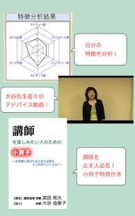 Androidアプリ「講師道場」のスクリーンショット 4枚目