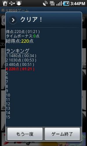 Androidアプリ「幕末BIG8」のスクリーンショット 2枚目