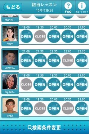 Androidアプリ「レアジョブ英会話~無料ではじめるマンツーマン英会話~」のスクリーンショット 5枚目