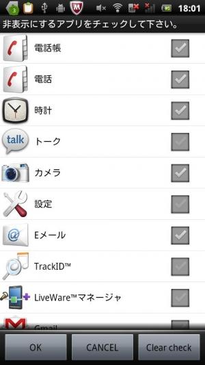 Androidアプリ「Secret Home」のスクリーンショット 3枚目