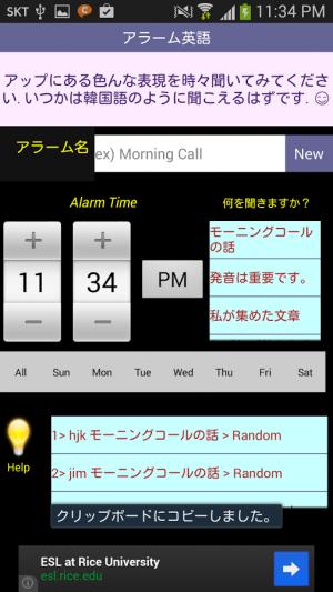 Androidアプリ「英会話子供のように」のスクリーンショット 5枚目