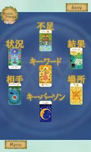Androidアプリ「太陽と月の魔女カード占い」のスクリーンショット 2枚目