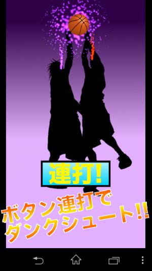 Androidアプリ「キセキのバスケ-Combination-」のスクリーンショット 4枚目