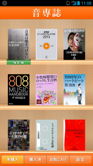 Androidアプリ「音専誌」のスクリーンショット 1枚目
