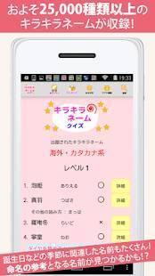 Androidアプリ「無料 キラキラネームクイズ~25,000種のキラキラネーム~」のスクリーンショット 3枚目