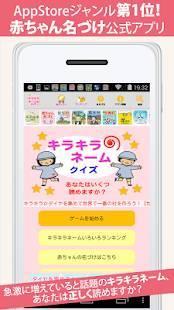Androidアプリ「無料 キラキラネームクイズ~25,000種のキラキラネーム~」のスクリーンショット 1枚目