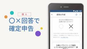 Androidアプリ「会計アプリfreee 確定申告/青色申告の会計フリー 確定申告/会計/領収書管理」のスクリーンショット 5枚目