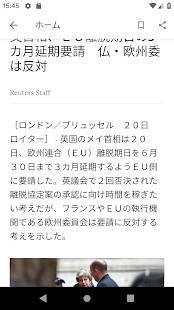 Androidアプリ「ロイター ニュース」のスクリーンショット 3枚目