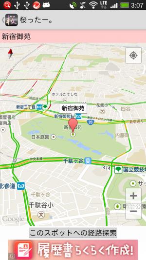Androidアプリ「桜ったー。:2016年版 桜の開花情報共有アプリ。お花見に。」のスクリーンショット 4枚目