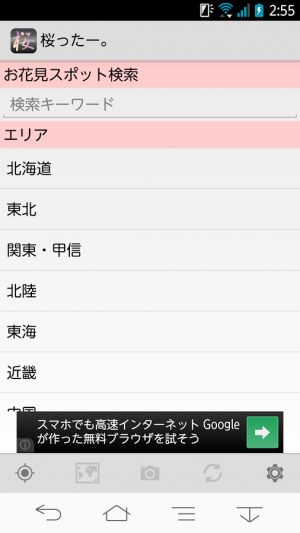 Androidアプリ「桜ったー。:2016年版 桜の開花情報共有アプリ。お花見に。」のスクリーンショット 1枚目