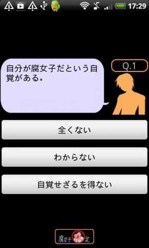 Androidアプリ「腐女子検定、腐女子診断」のスクリーンショット 2枚目
