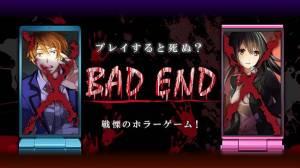 Androidアプリ「BAD END -プレイすると死ぬ?-」のスクリーンショット 1枚目