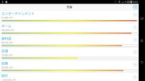 Androidアプリ「MoneyWiz - パーソナルファイナンス」のスクリーンショット 4枚目