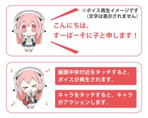 Androidアプリ「カベキャラ すーぱーそに子」のスクリーンショット 2枚目