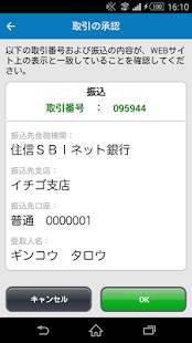Androidアプリ「ネット銀行 スマート認証」のスクリーンショット 3枚目