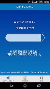 Androidアプリ「ネット銀行 スマート認証」のスクリーンショット 2枚目