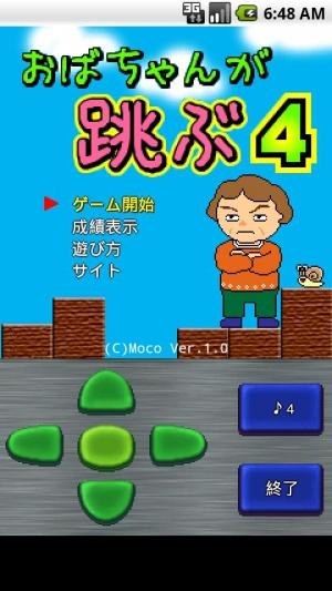 Androidアプリ「おばちゃんが跳ぶ4」のスクリーンショット 2枚目