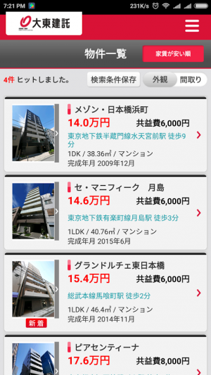 Androidアプリ「大東建託」のスクリーンショット 3枚目