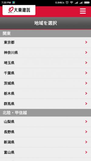 Androidアプリ「大東建託」のスクリーンショット 2枚目