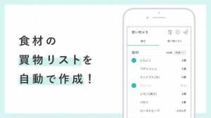 Androidアプリ「健康的な献立レシピ提案アプリ MENUS by DMM.com (メニューズ)」のスクリーンショット 5枚目