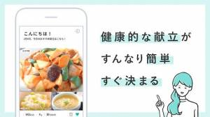 Androidアプリ「健康的な献立レシピ提案アプリ MENUS by DMM.com (メニューズ)」のスクリーンショット 1枚目