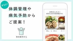 Androidアプリ「健康的な献立レシピ提案アプリ MENUS by DMM.com (メニューズ)」のスクリーンショット 3枚目