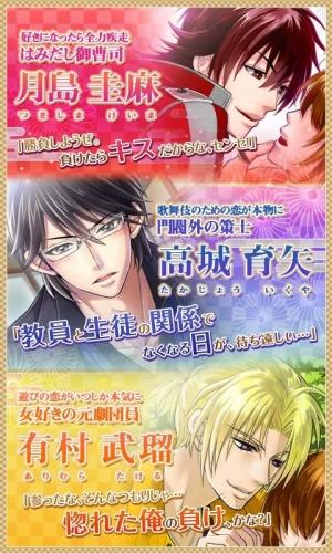 Androidアプリ「歌舞伎の王子様【無料恋愛乙女ゲーム】」のスクリーンショット 3枚目