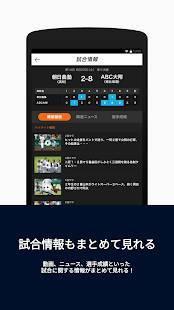 Androidアプリ「バーチャル高校野球」のスクリーンショット 5枚目