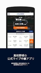 Androidアプリ「バーチャル高校野球」のスクリーンショット 1枚目