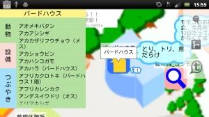 Androidアプリ「上野動物園ナビ」のスクリーンショット 1枚目