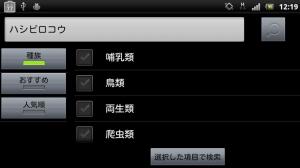 Androidアプリ「上野動物園ナビ」のスクリーンショット 4枚目