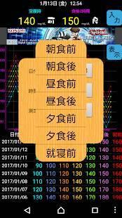 Androidアプリ「血糖値」のスクリーンショット 3枚目