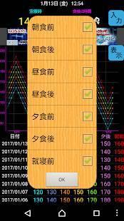 Androidアプリ「血糖値」のスクリーンショット 5枚目