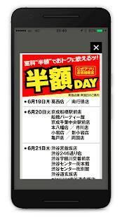 Androidアプリ「ウタヒロ:「カラオケルーム歌広場」公式アプリ★クーポンあり♪」のスクリーンショット 5枚目