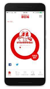Androidアプリ「ウタヒロ:「カラオケルーム歌広場」公式アプリ★クーポンあり♪」のスクリーンショット 1枚目