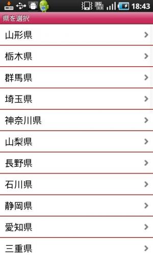 Androidアプリ「じゃらんイチゴ狩り」のスクリーンショット 3枚目