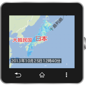 Androidアプリ「雨雲レーダー for SmartWatch」のスクリーンショット 2枚目