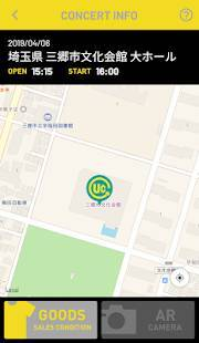Androidアプリ「UC100 / UNICORN 100周年アプリ」のスクリーンショット 3枚目