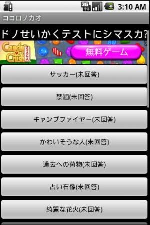 Androidアプリ「ココロノカオ(心理テスト)」のスクリーンショット 4枚目