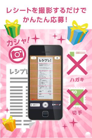 Androidアプリ「レシート撮影で懸賞応募!簡単プレゼントゲット レシプレ!」のスクリーンショット 2枚目