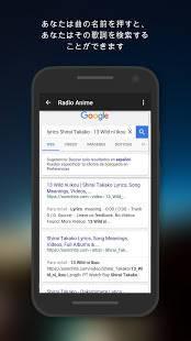 Androidアプリ「アニメラジオ」のスクリーンショット 4枚目