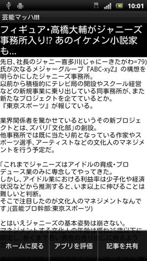Androidアプリ「芸能マッハADDON4月号」のスクリーンショット 4枚目