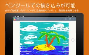 Androidアプリ「Book Creator - ブッククリエーター」のスクリーンショット 5枚目